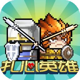 扎心英雄无限钻石版下载v1.2.35