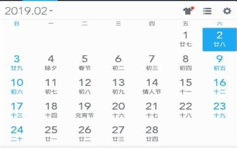 正点日历安卓2019最新版手机软件下载
