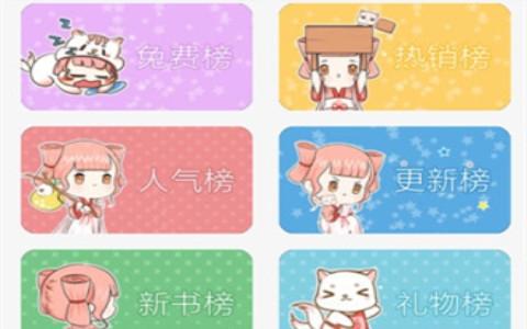 女生言情小说安卓免费版手机软件下载