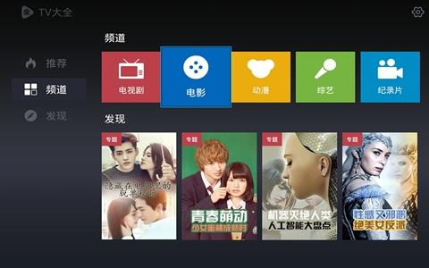 TV大全安卓软件下载