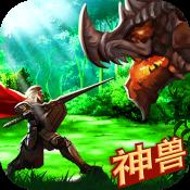 暴击联盟安卓猎妖师4服手游下载v1.0.5