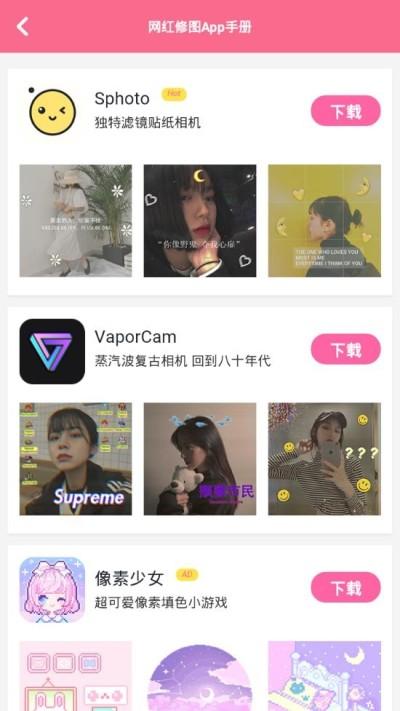 GirlsCam安卓会员免费手机版下载截图3