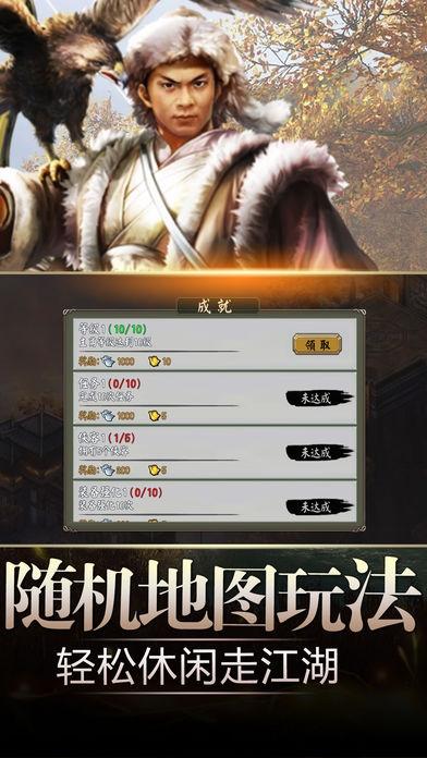 武侠群侠传安卓单机破解版手游下载v1.1.0截图2