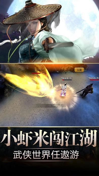 武侠群侠传安卓单机破解版手游下载v1.1.0截图4