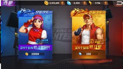 拳皇98终极之战OL安卓破解版手游下载v2.0.1截图3