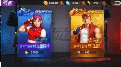拳皇98终极之战OL安卓破解版手游下载截图3