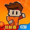 逃脱者2安卓汉化修改版手游下载v1.1.0