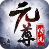 元尊传说苹果破解版手游下载v1.1