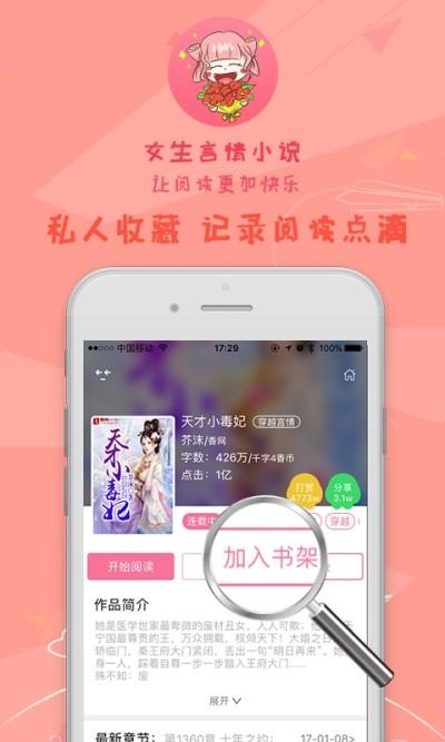 女生言情小说安卓免费版手机软件下载截图2