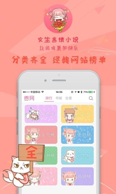 女生言情小说安卓免费版手机软件下载截图3