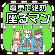 电车抢座大作战手游下载v1.0.3