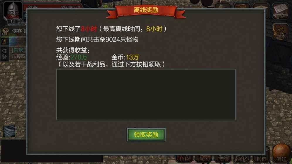 技能大师安卓内购破解版手游下载v1.17.0截图2