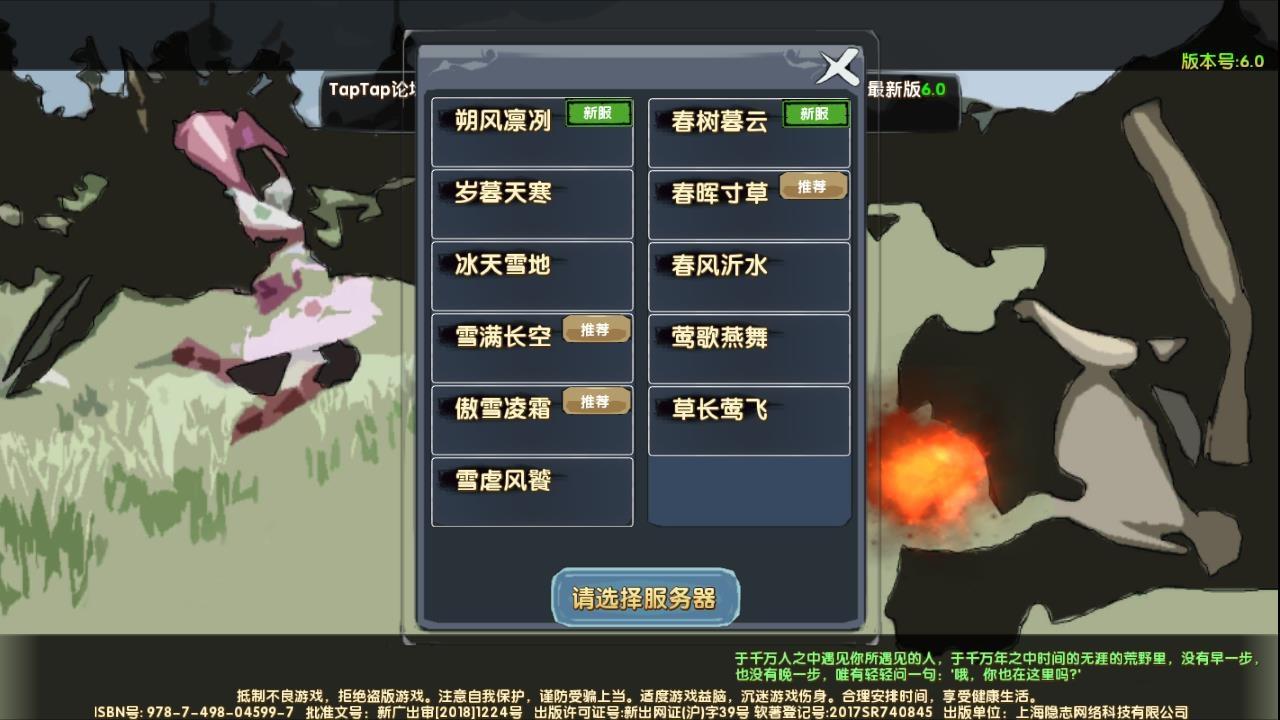 遇见猎人安卓破解版手游下载v6.0截图0