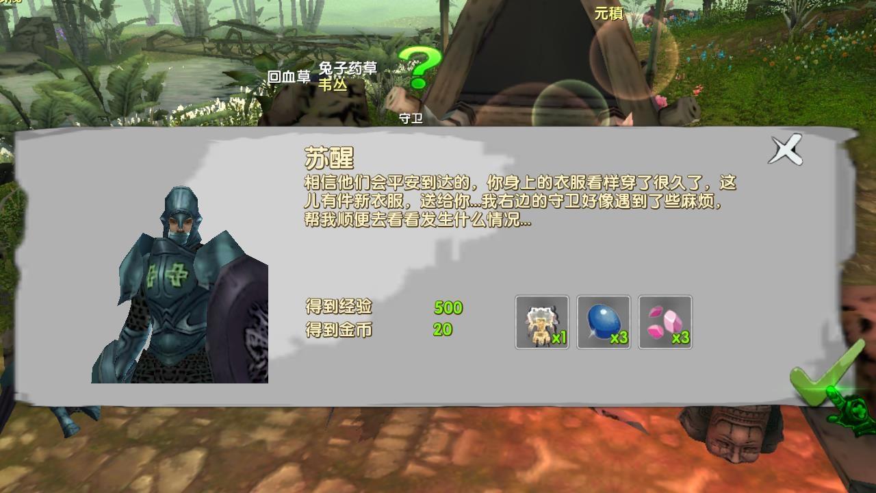 遇见猎人安卓破解版手游下载v6.0截图4