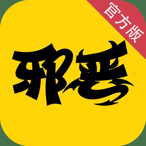 邪恶漫画安卓2019最新版手机软件下载v1.1.2