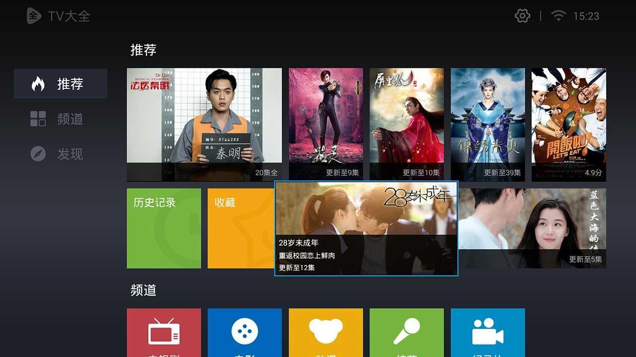 TV大全安卓软件v2.0截图0