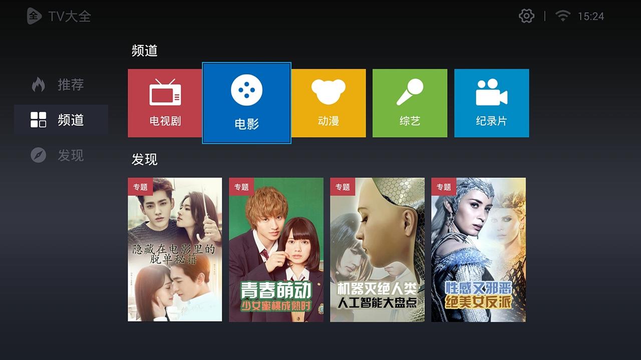TV大全安卓软件v2.0截图1