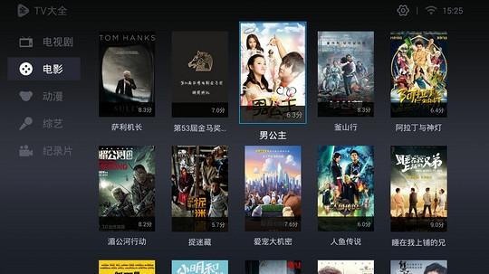 TV大全安卓软件v2.0截图3