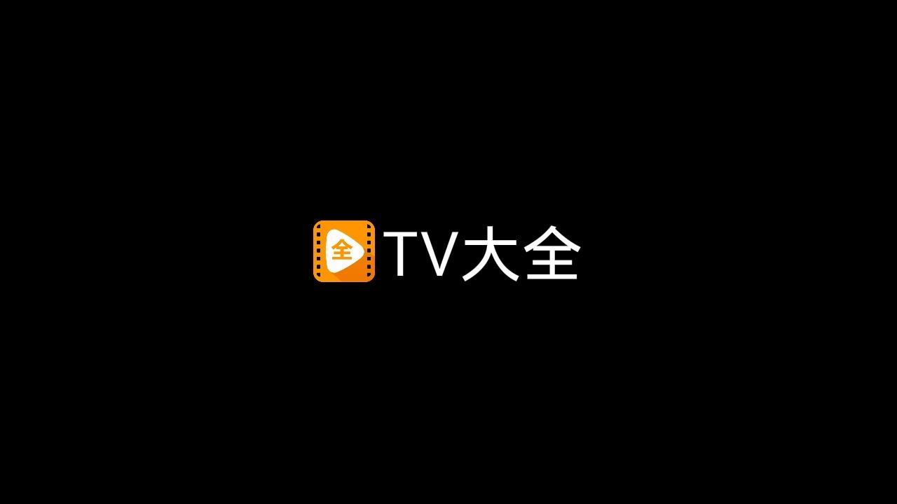 TV大全安卓软件v2.0截图4