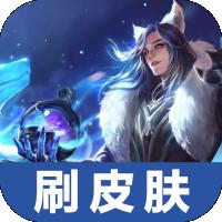 王者荣耀刷皮肤软件2019最新版下载
