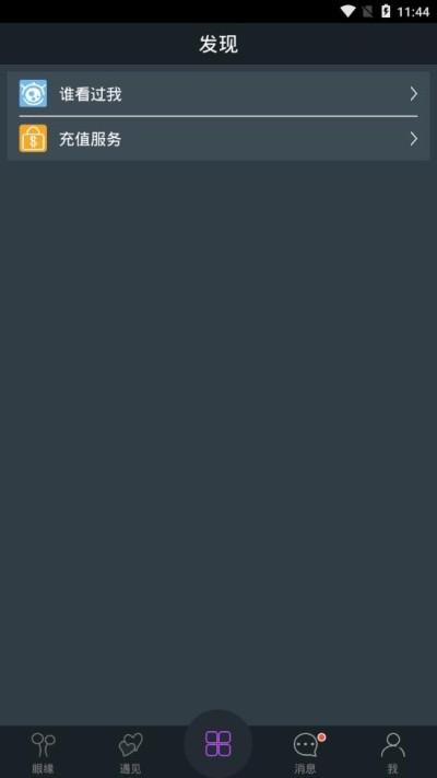 闪约安卓破解会员版手机软件下载截图2