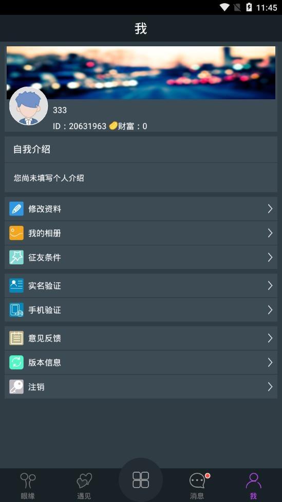 闪约安卓破解会员版手机软件下载v2.1.0截图4