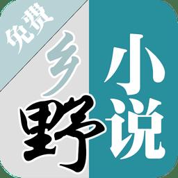 乡野小说安卓破解会员版手机软件下载v4.0.0