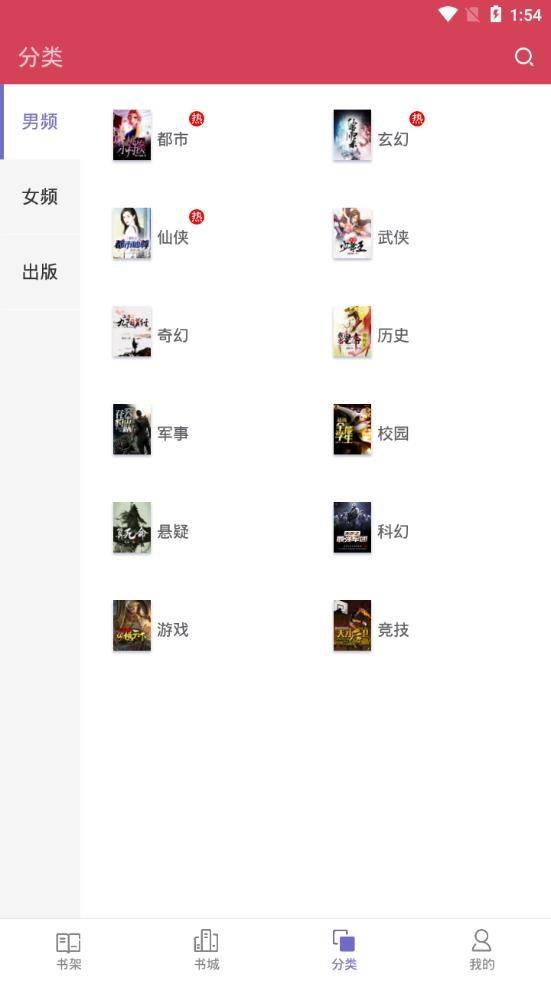 乡野小说安卓破解会员版手机软件下载v4.0.0截图3
