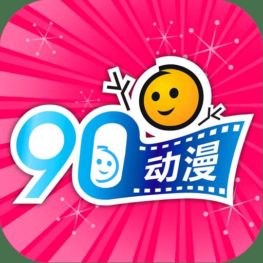 90动漫安卓经典版手机软件下载v2.2v2.2.3