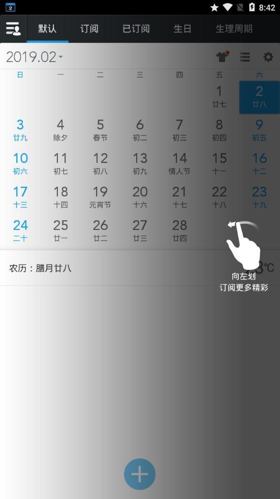 正点日历安卓2019最新版手机软件下载v2.3.218截图0