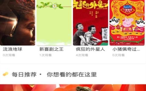 大眼猿电影优惠券安卓版下载