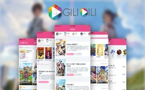 GiliGili追番安卓软件