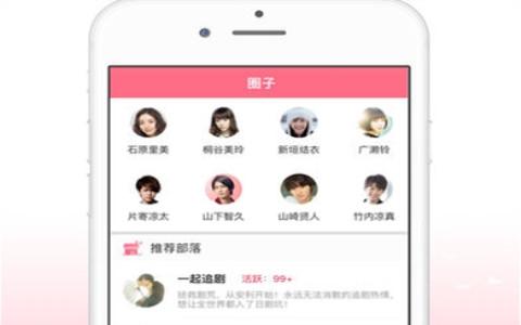 日剧社苹果会员免费版手机软件下载