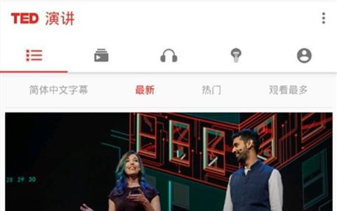 TED演讲安卓软件下载