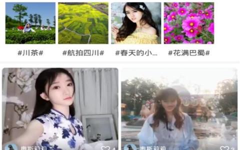 网红四川安卓2019最新手机版下载