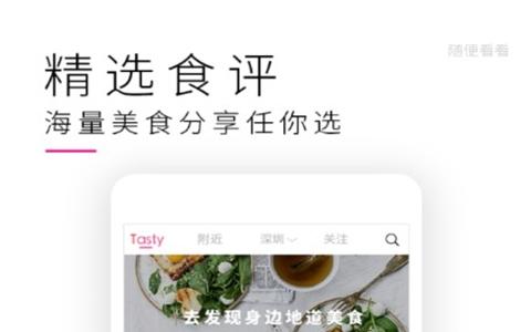 Tasty安卓软件下载