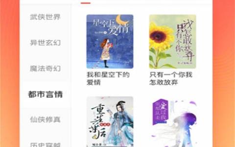 番茄小说苹果免费版手机软件下载