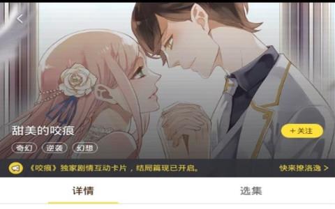 宅女漫画2019安卓官方版下载