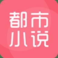 都市小说大全安卓2019最新版手机软件下载v3.9.0