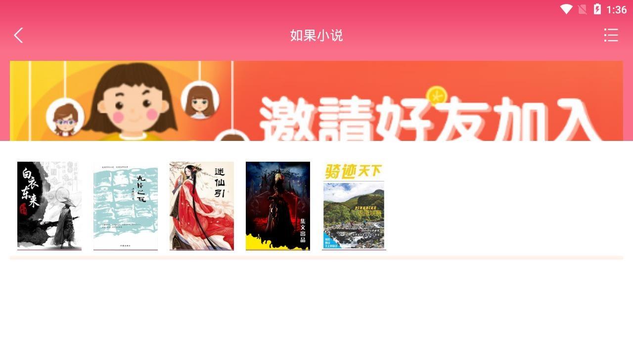 如果小说安卓免费手机版下载v1.1.0截图2