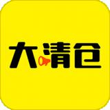 大清仓安卓2019最新版手机软件下载v2.0.0