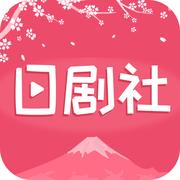 日剧社苹果会员免费版手机软件下载v1.0