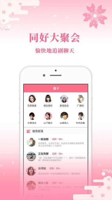 日剧社苹果会员免费版手机软件下载v1.0截图0
