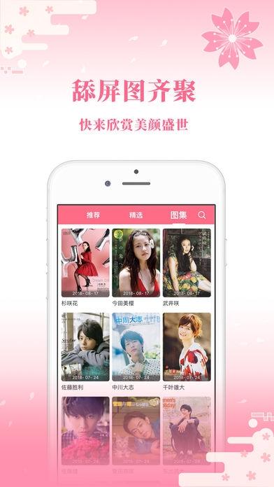 日剧社苹果会员免费版手机软件下载v1.0截图1