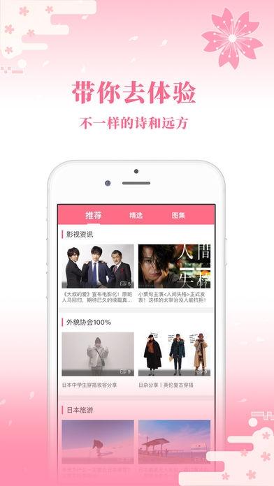 日剧社苹果会员免费版手机软件下载v1.0截图2
