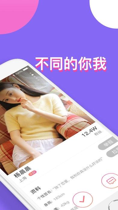 薇聊苹果免费畅聊手机版下载v1.0截图0