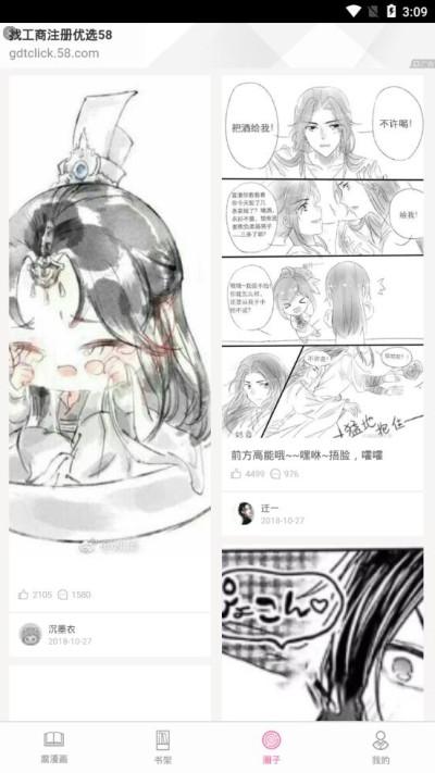 腐漫画安卓2019最新版手机软件下载截图3