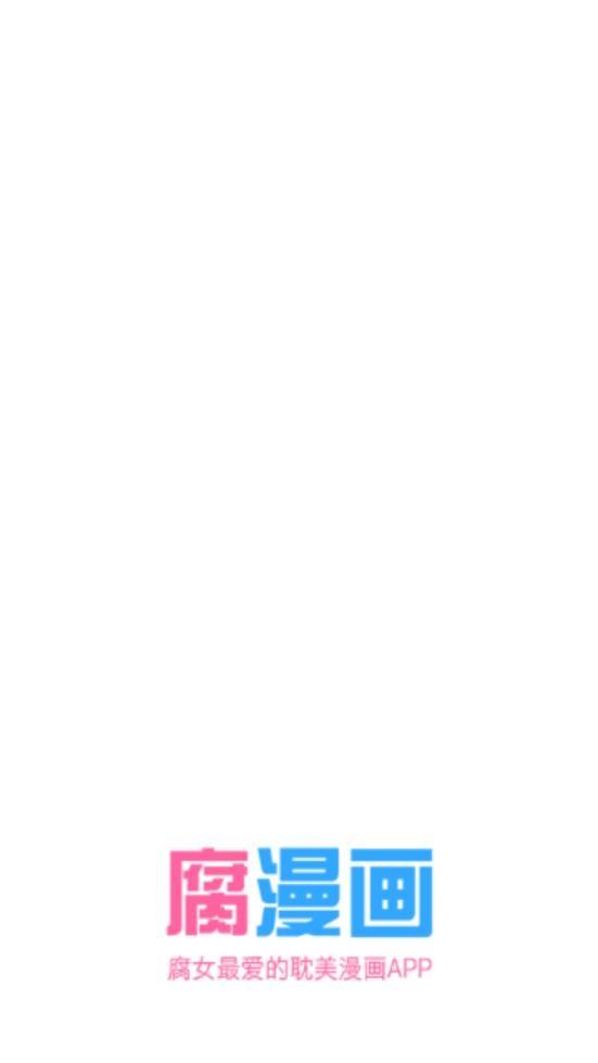 腐漫画安卓2019最新版手机软件下载v1.0.7截图0