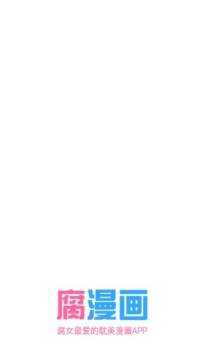 腐漫画安卓2019最新版手机软件下载截图0