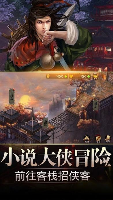 武侠群侠传安卓2019单机版手游下载v1.0.5截图0